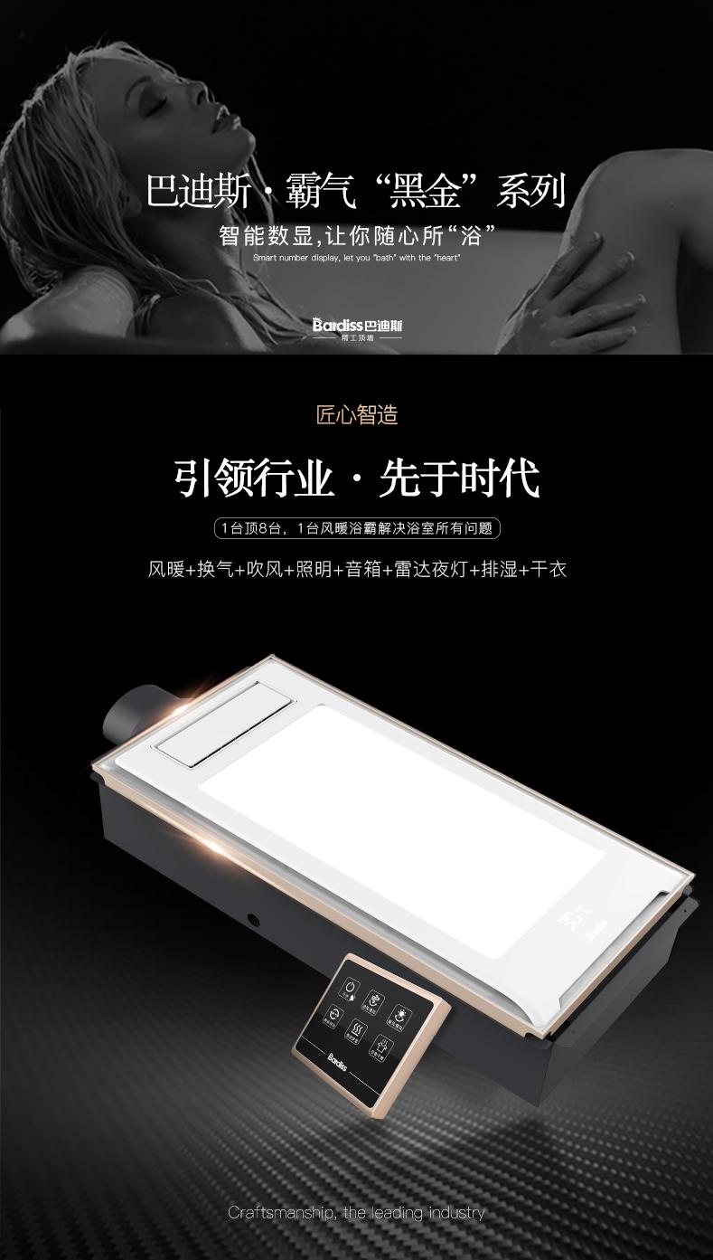 给你一个温暖的家!8合1排气大屏LED照明一体风暖多功能浴霸