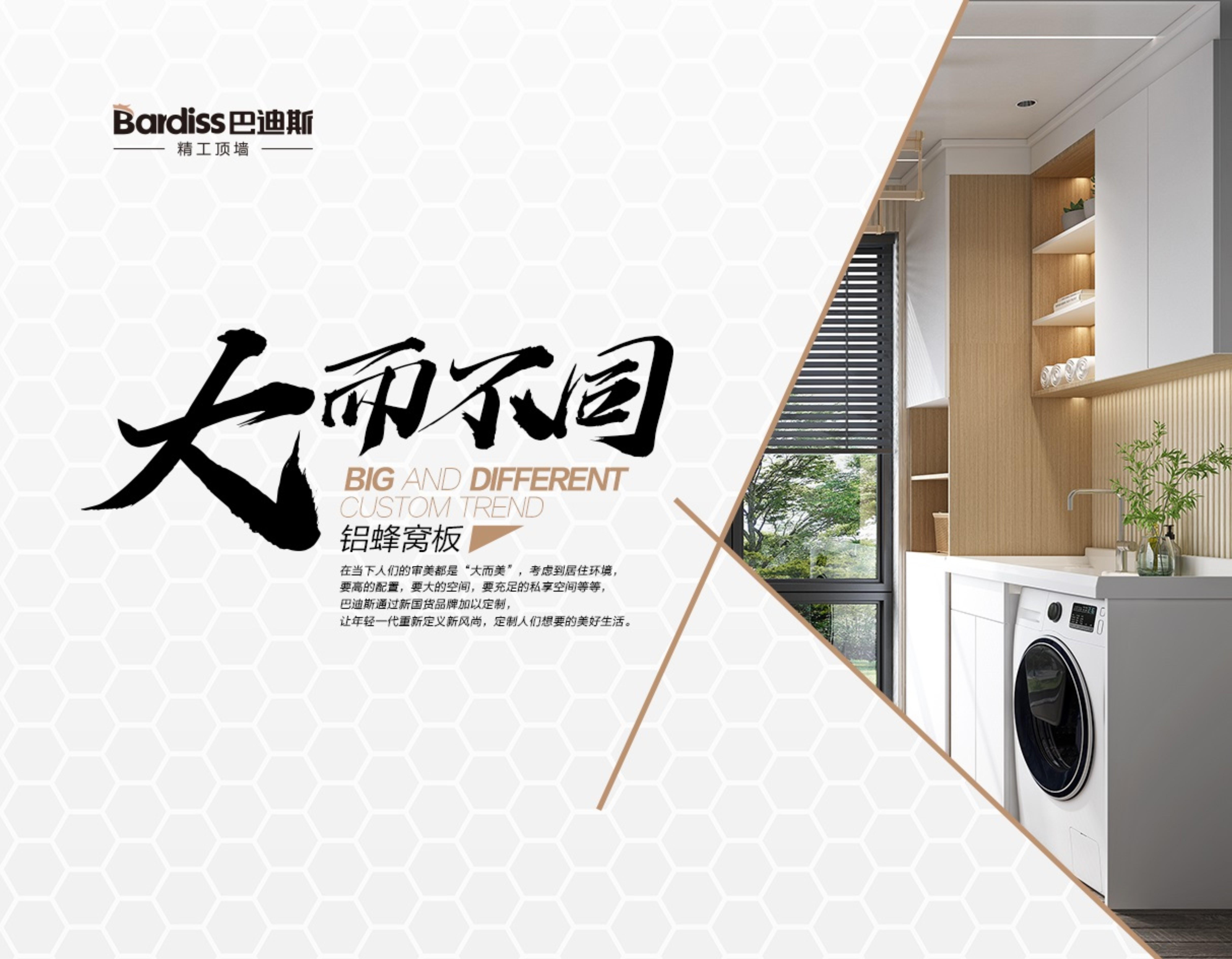 【观展交通指引】第10届中国广州定制家居展览会,巴迪斯在3B01恭候您的到来!