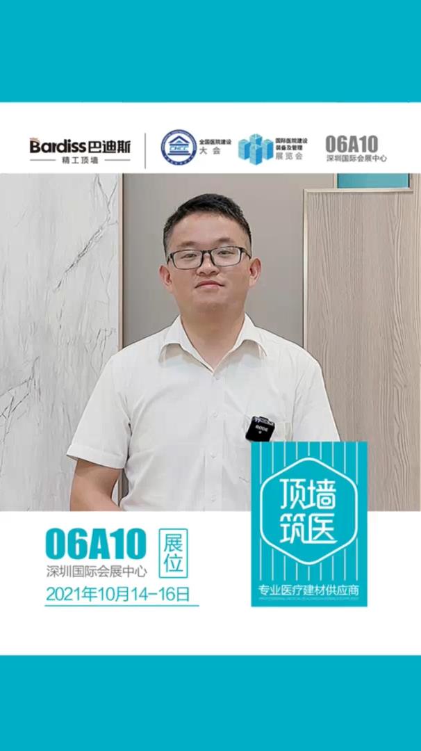深圳医院展-潘雄刚邀请视频