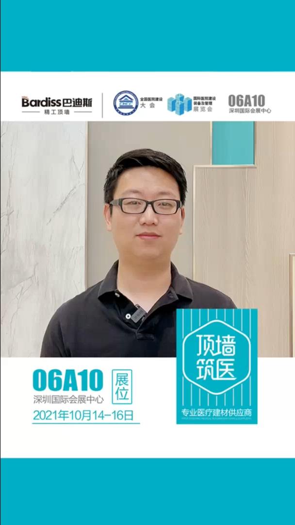 深圳医院展-陈翔邀请视频