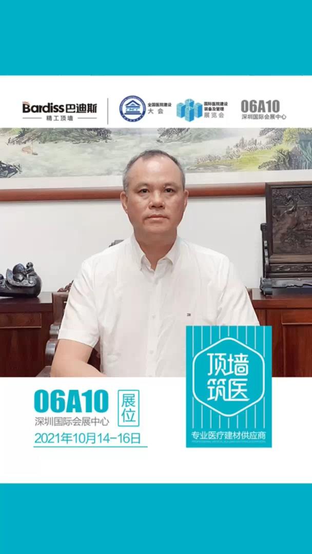 深圳医院展-龙国胜邀请视频