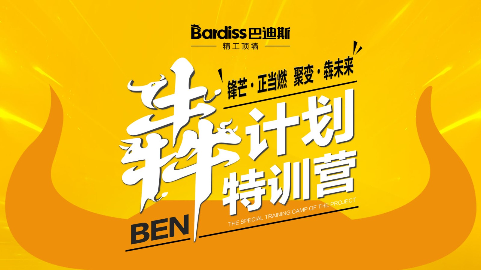 """阳春三月,与巴迪斯共成长!巴迪斯特训营""""犇计划""""圆满收官!"""