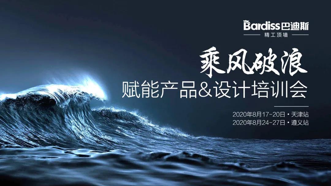 """2020年""""乘风破浪--赋能产品&设计""""培训会(天津/遵义站)圆满收官!"""
